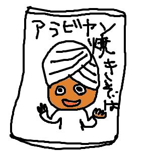 Cocolog_oekaki_2010_01_13_18_38